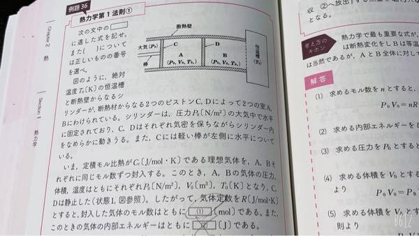 2番の答えがnCvT0となっていたのですが、 定積変化の時はWが0で内部エネルギー変化=Q=nCvΔTで、定積変化の操作を行ってないのに代入してるところがよくわからないです