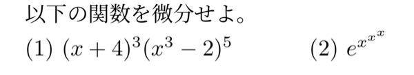 数学 合成関数の微分がわかりません。