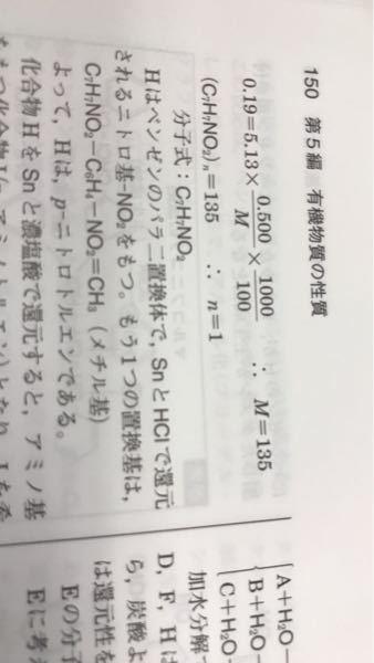 高校化学 有機化合物 C7H7NO2って分子量計算すると137ですよね??回答はこれでn=1ってやってるんですけど ある程度の誤差は許容ってことでしょうか?