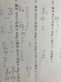 質量パーセント濃度の計算の仕方が全くわからないです教えてください これがよくわかりません。 教えてください