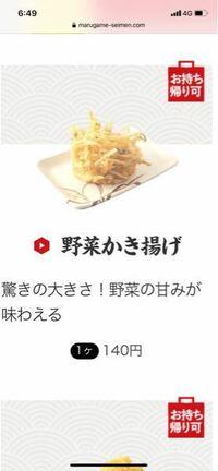 丸亀製麺の野菜かき揚げは好きですか? 好きな丸亀製麺の天ぷらがあったら、教えてもらえると嬉しいです。