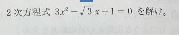 この問題の解き方を教えて頂きたいです!