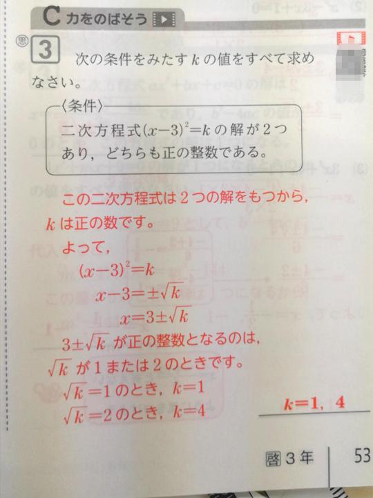 中学校3年生数学の問題について質問です。 この答えが0にならない理由を教えてください。