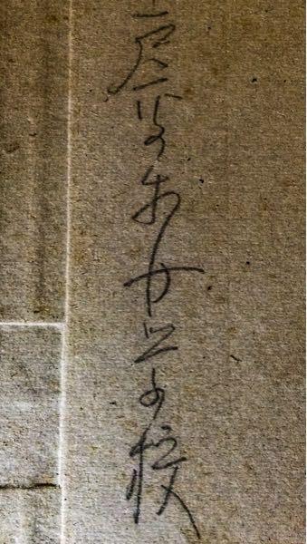 この字はわかりますか? 戸 と 女学校はわかります。間の2文字がわかりません。 戸 ◯ ◯ 女 学 校 よろしくお願いします。