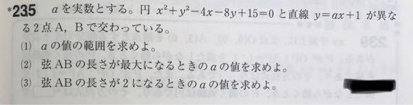 (2)の問題がわからないです