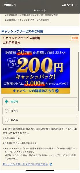 クレジットカードを作ろうと思って今この画面なんですがこれって50万円押して登録したら50万円まで借り入れできますよっていうサービスって事ですよね? 登録すると同時に50万円借りますっていうのではないですよね?