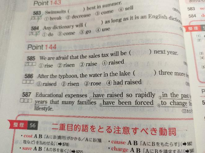 585の答えが4の過去形になっているのはなんでですか?