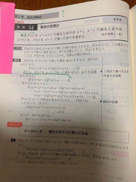 この問題にて、さらにQ(x)をx-1で割るところがよくわかりません。 なぜ、整式の商をさらに悪んですか? それと、なぜx-1で悪んですか?
