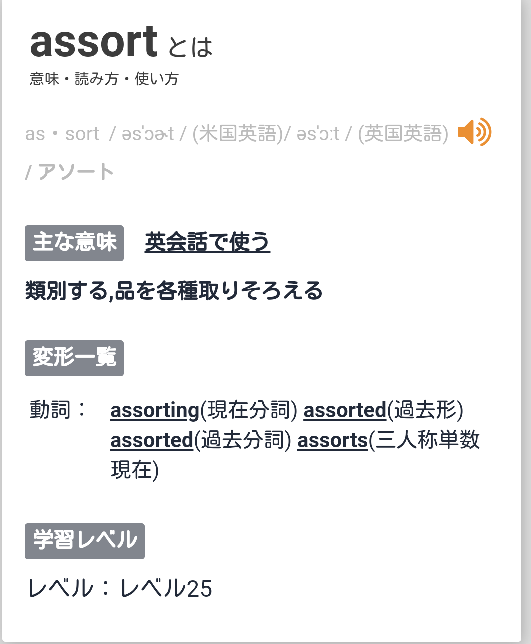 assortの質問です。 英会話で使うってありますが、どういう意味ですか? 文章じゃ使わんって事ですか?