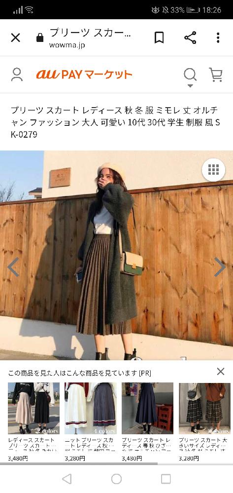 この写真の女性が羽織っている上着(?)はなんというものですか? また、似たような商品があれば教えてください
