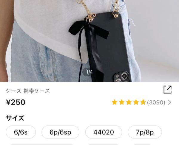 SHINEのスマホケースについてです。 この7p/8pとはiPhone7のことですか?
