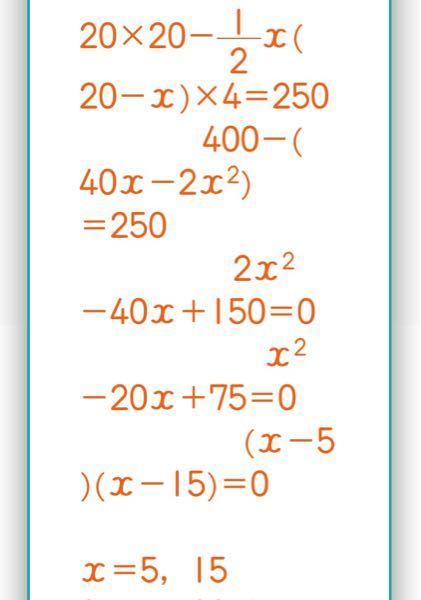 上の計算についてなんですが、2分の1xと4をかけて 400-2x(20-x)=250 400-40x+2x^2 =250 という解釈で合ってますか?