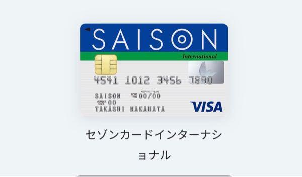 セゾンカード(セゾンカードインターナショナル)を申し込もうとしたところ、「デジタル発行」というものがありました。 デジタル発行で作ったカードと通常のカード(カードとして手元に置いておけるもの)の違いは何かあるのでしょうか。