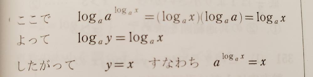 何回考えてもわかりません log(a)a^log(a)x=(log(a)x)(log(a)a)=log(a)x よってlog(a)y=log(a)x ここ全体がわかりません