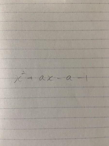 至急 この因数分解はどうやって計算しますか?詳しくお願いします。