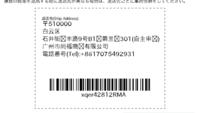 Amazonで海外から購入した商品を返品したいのですが、DHLというところから手続きをしろという指定がありました。 入力が全てアルファベットではないといけないようで、中国語が読めず打つことができません。 ローマ字表記に変換して頂きたいです。 よろしくお願い致します!