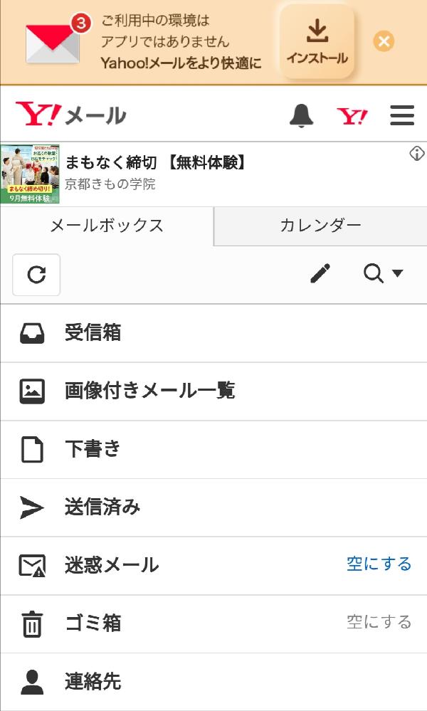 YahooJapanアカウントのメールについてです。 迷惑メールが来たのですが、危ないですか? 空にできませんでした。 メールは開いていません。 どうすれば良いでしょうか?