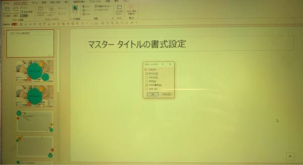 PowerPointについて、スライド番号が表示されません。スライドマスターの設定はできているようです。(写真参照) マスターではない通常画面ではスライド番号にチェックを入れても反映されません。 どうすればいいでしょうか?