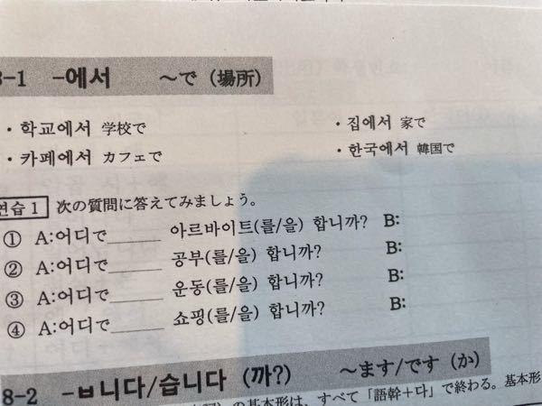 韓国語の課題です。 ここの部分分からないので教えて欲しいです。