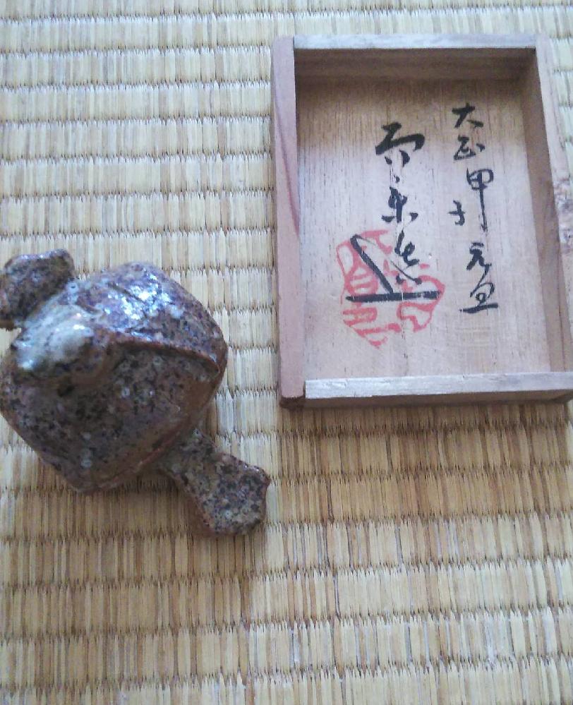 茶道で使うのですが、 ○楽の上の文字がわかりません。 すみませんがわかる方 宜しくお願いします。 大正 甲子(きのえね)は読めます。