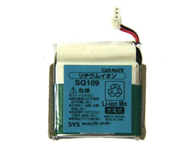 SQ109バッテリー電池探してます。 カーメイト、セキュリティ、エンジンスターターのリモコンのバッテリー電池を探してます。 廃盤らしく、代替え品など、ありますか? 配線3本なのですが、コネクタ...