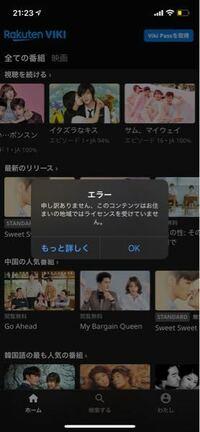 楽天vikiで韓国ドラマを見ようと思って久々にVPNネコに繋いで見ようと思ったんですけど、こうゆうのが出てきます。どの国に繋いでも見れないし、アプリを入れ直したり電源切ってもこうなります。対処法を知ってる方 いますか?2年くらい前は普通に見れてました