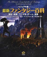 『【ビジュアル版】最新ファンタジー百科』(柊風舎)この書籍について感想・レビューをお願いします。
