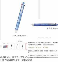 この多機能ボールペンはどちらも同じ商品ですかね? スカイブルーの色が少し違うような気がするのですが  https://www.shop-stationery.com/SHOP/PIBKHDF1SFN  https://www.graduation.co.jp/items/2007320.html