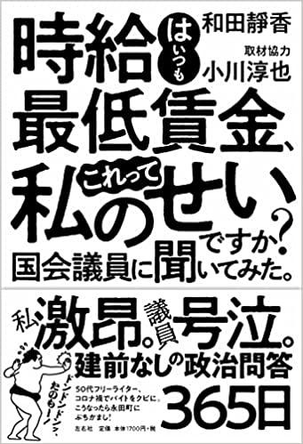 時給はいつも最低賃金、これって私のせいですか? 国会議員に聞いてみた。 和田靜香による書籍について感想・レビューをお願いします。