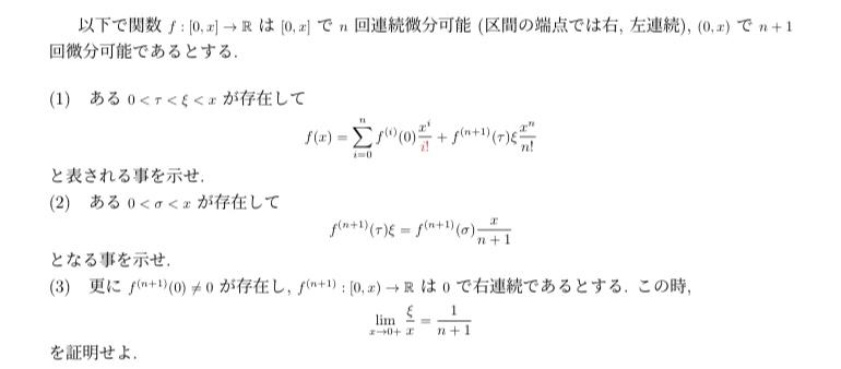 大学数学の質問です。