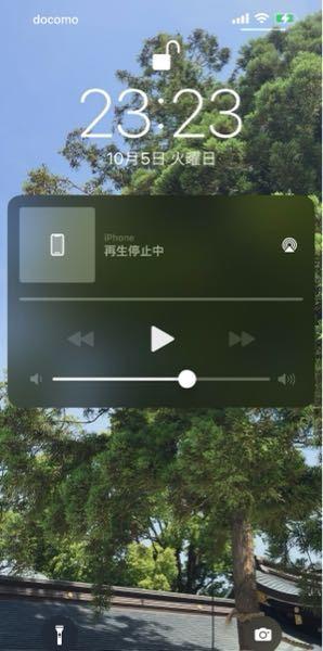 iPhoneで電源立ち上げ時に画像にある再生停止中の画面がでて困ってます、、、 Apple musicで再生もしていませんし、iPhoneを、強制終了するとしばらくは出てこないのですが、しばらくすると電源を立ち上げた時に出てきて本当にストレスになってるので解決するアドバイスをお願い致します。