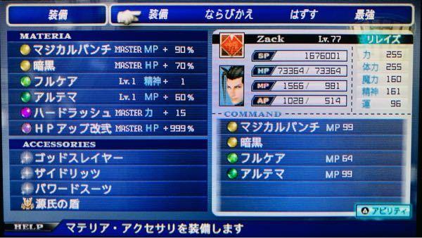 PSPのゲームソフト クライシスコア ファイナルファンタジーⅦを 久しぶりに遊んでいるのだけど アクセサリで ゴッドスレイヤー を装備すれば 源氏の鎧 を装備する必要は無いのかしら? HPを99999にしてすてみパンチを強くしたいから装備がしっかりしたら次はマテリアを しっかりと合成して作ってみる予定!