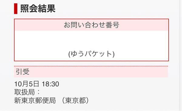 タワレコオンラインでDVDを買って10月5日に発送のメールがきたんですけど、翌日になっても届かないんです(九州に住んでいます)。この場合問い合わせとかしたほうがいいやつなのでしょうか?それとも2.3日はかかる ものなんでしょうか? 発送状況を調べてもずっとこの画面です( .. ) お急ぎで教えてもらえると助かります^_^;