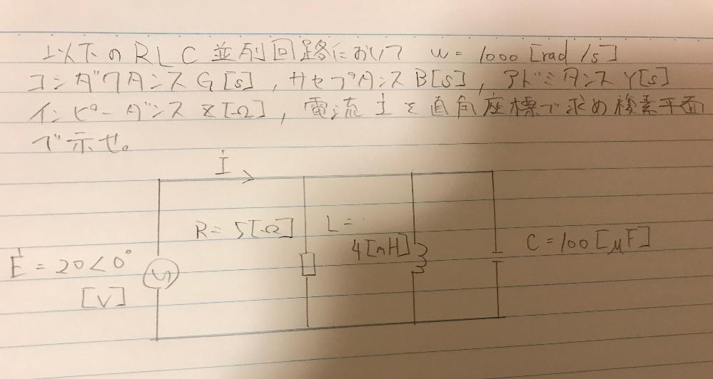 電気回路の問題です。どなたかご教授よろしくお願い致しますm(_ _)m