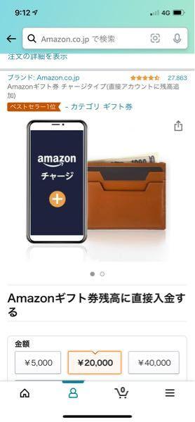 Amazon amazonギフト券 この写真のamazonギフト券のコンビニ支払いでチャージ金額600円とかでもチャージできるんですか?