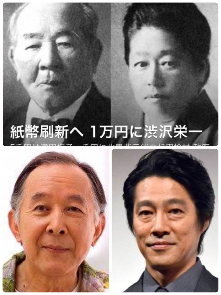 渋沢栄一と橋爪功 似てますよね?w