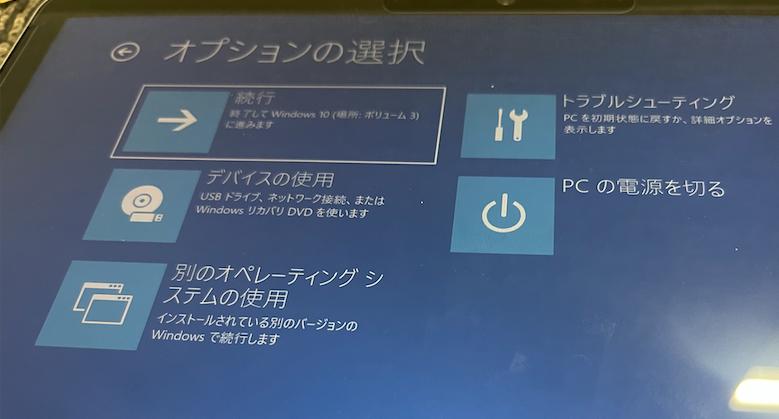 WindowsOSの初期化に失敗し起動しなくなりました。 最近買ったパソコンをWindows11からWindows10にダウングレードのため Windows11で動いてる時にMicrosoft公式からWindows10インストールして 最初はダウンロードに成功しWindows10の初期設定してたところ 誤って再度初期状態にしてしまったようで、恐らくOSが入っていないパソコンになってしまいました。 パソコンを起動するとロゴが表示されてオペレーティング・システムの選択という画面になりWindoes10の選択ボリューム(同じ場所)が2個表示される状況ですが どちらともに空っぽで押すと、同じオペレーティング・システムの選択画面にループされます。 オペレーティング・システムの選択画面のオプション→その他のオプションの選択→で添付資料の画面が表示されます。 機種:Surface Go 3 この状態でWindoes10を再インストールできるのでしょうか? ご教示いただけますと幸いでございます。 よろしくお願い致します。