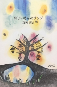 おじいさんのランプ 新美南吉による本について感想・レビューをお願いします。