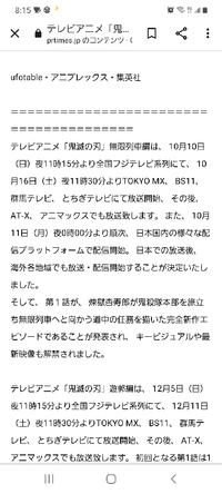 鬼滅の刃の10月10日から放送するアニメは、10月10日から毎週日曜日全7回ということですか?