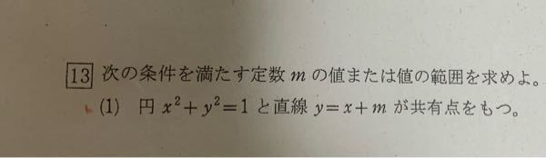 至急お願いします! 数学IIの問題でmの二乗= 2 まで解けたのですが、その因数分解や範囲が分かりません教えてください!