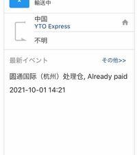 sheinについてです。 追跡が配送中とされてから一週間以上止まっています。配達予定は10日までなのですがそれまでに届くでしょうか。こんな長いこと止まってるのは初めてでちゃんと届くか不安です、、。