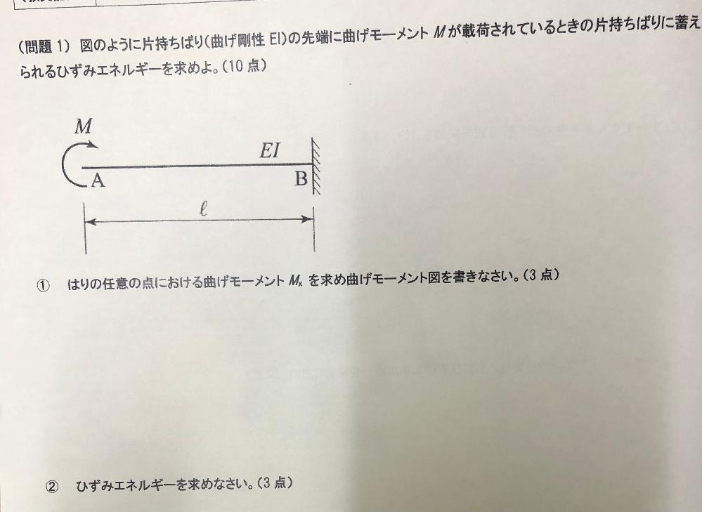 構造力学の問題に関する質問です。写真にある①と②に合わせて③以下の条件のときひずみエネルギーを計算しなさい。 Eℓ(kNm^2)=1.0×10^6 M(kNm)=200 ℓ(m)=14 もお願いします