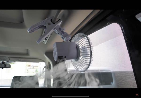 車中泊で、車内の換気を考えています。よくYouTubeで見るのは、吸気側に網戸(窓上部1/3)を設置し、反対側にファン(窓上部1/3)(ファン以外はプラダン等で密閉)くらいで設置してるのを見かけます。 自分としては、両方の窓に窓枠いっぱいの網戸を設置し、反対側に扇風機を天井位置にある手すりにつけ換気したいと考えています。(下記画像のような扇風機です。風力はかなり強め。) 窓全枠ではなく1/3ぐらい小さい方が効果があるのでしょうか?また排気側のファン以外のとこは皆さんプラダンで密閉してますが、ファン以外は密閉しないと効果がないのでしょうか?よろしくお願いします。