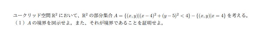 教えて下さいお願いします。数学(幾何学)の問題になります。 画像の問題(1)の解き方について質問なのですが、 境界を図示する事は出来たのですが、境界である事の証明の書き方が分からない状態でどなたか教えて頂ければ助かります。 { (x-4)^2+(y-5)^2=4 }∪{ (x,y)|x=4 ,3≦y≦7 } 証明について上記↑とそれに続けて、他に何か証明が必要そうな感じがするのですが、分からない状態です。 また私が自習した中で、境界の定義として、境界=閉方 - 内部 についての証明も追加で必要なのかなとも疑問に思っております。 申し訳ございませんが、証明について参考例や解説を教えて頂けないでしょうか? 宜しくお願い致します。