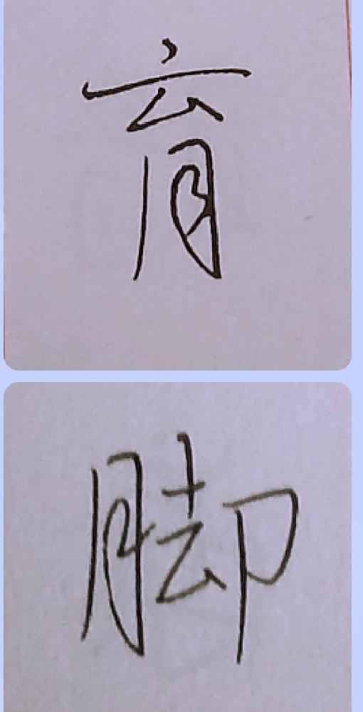 行書体の練習をしています。 どちらも同じお手本に載っていたものなのですが、月の書き方が違うことが気になりました。 これは、どちらでも良いのでしょうか…? 教えて頂けるとありがたいです。