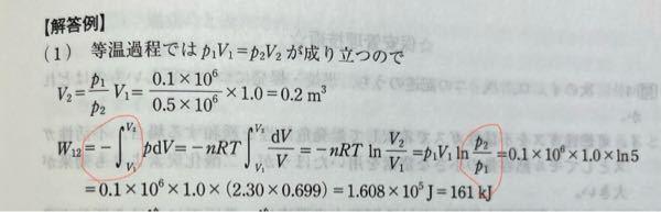 甲種機械の受験勉強をしてます。 理想気体の圧縮に関する以下の各問について、解答せよ。計算問題は計算式も記せ。ただし、圧縮する機体は比熱容量の比がγ=1.40とする。また、気体定数をR=8.31J/(mol•K)とし、圧力は絶対圧力とする。 圧力p1=0.1MPa,体積V1=1.0m3,温度T1=300Kの気体をp2=0.5MPaまで上昇する。 (1)この圧縮を一段等温圧縮過程で行うとき、圧縮後の体積V2,圧縮に要する仕事(絶対仕事)W12[kJ]を求めよ。 という問題があるのですが解説の中で、 他の参考書では、圧力p1とp2が逆に表記されており、マイナスもありません。 初心者にもわかるように教えてください。 よろしくお願いします。