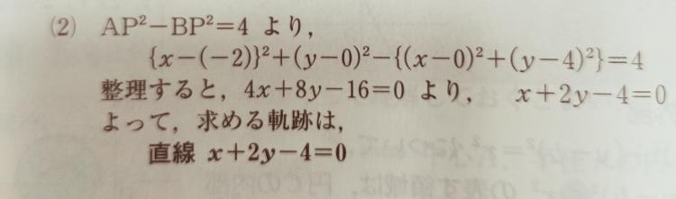 数Ⅱ 図形と方程式です。 問い 次の条件を満たす点Pの軌跡を求めよ。 (1)2点A(-2,0),B(0,4)に対して、AP²-BP²=4 を満たす点P という問題を解いて 私の答えが 直線4x+8y-16=0 になったのですが、 答えは 直線x+2y-4=0となっていて ÷4された形で答えになっています。 ÷4しなくても、テストでは丸になりますでしょうか…? わからなくて質問させて頂きました(T_T) よろしくお願いしますm(_ _)m