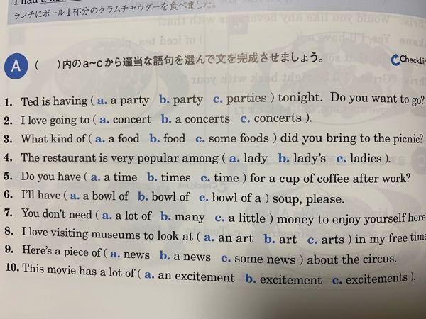 英語の問題です 解いていただけると助かります。