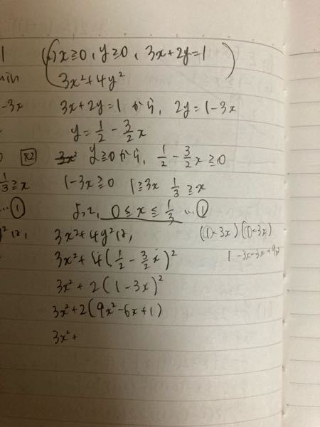 高校数学 数Ⅰの二次関数の質問です x≧0、y≧0。3x+2y=1のとき、3x²+4y²の最大値と最小値を求めよ。 という問題で、写真のように途中まで解いたんですけど、正しい答えになりません どこで間違っているのか教えてください 解答は x=0,y=1/2のとき最大値1 x=1/4,y=1/8のとき最小値1/4 です 回答よろしくお願いします