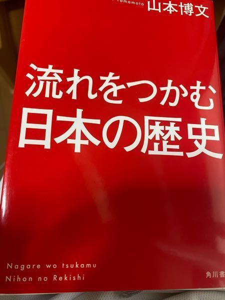 山川博文の流れをつかむ日本の歴史という本は、 今から日本史を勉強する人にとって難しすぎますか? 高2で通史をざっと勉強したいのですが、天皇とか人の名前がたくさん出てきて難しく感じます。